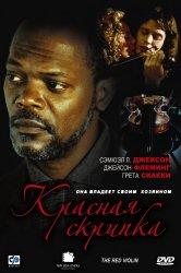 Смотреть Красная скрипка онлайн в HD качестве 720p