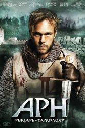 Смотреть Арн: Рыцарь-тамплиер онлайн в HD качестве