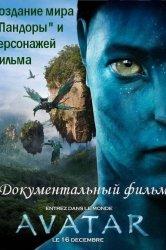 Смотреть Аватар: Создание мира Пандоры онлайн в HD качестве
