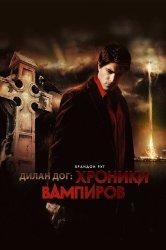 Смотреть Хроники вампиров онлайн в HD качестве