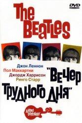 Смотреть The Beatles: Вечер трудного дня онлайн в HD качестве