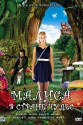 Смотреть Малиса в стране чудес онлайн в HD качестве 720p