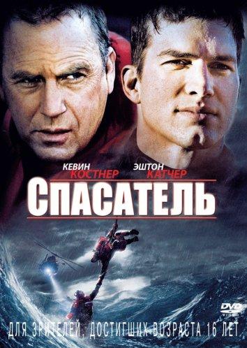 Смотреть Спасатель онлайн в HD качестве 720p