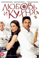 Смотреть Любовь и кухня онлайн в HD качестве