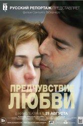 Смотреть Предчувствие любви онлайн в HD качестве