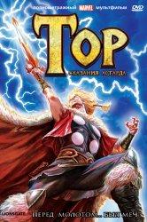 Смотреть Тор: Сказания Асгарда онлайн в HD качестве