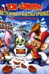 Смотреть Том и Джерри: История о Щелкунчике онлайн в HD качестве