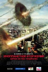 Смотреть Инопланетное вторжение: Битва за Лос-Анджелес онлайн в HD качестве