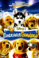 Смотреть Снежная пятерка онлайн в HD качестве 720p