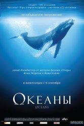 Смотреть Океаны онлайн в HD качестве