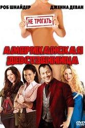 Смотреть Американская девственница онлайн в HD качестве