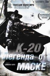 Смотреть К-20: Легенда о маске онлайн в HD качестве