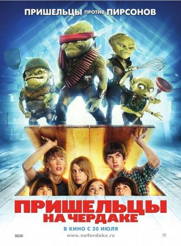 Смотреть Пришельцы на чердаке онлайн в HD качестве 720p