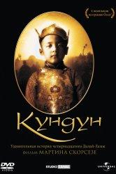 Смотреть Кундун онлайн в HD качестве 720p