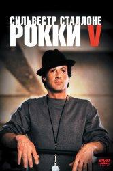 Смотреть Рокки 5 онлайн в HD качестве