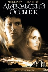 Смотреть Дьявольский особняк / Поместье в Колд Крик / Поместье «Холодный ручей» онлайн в HD качестве