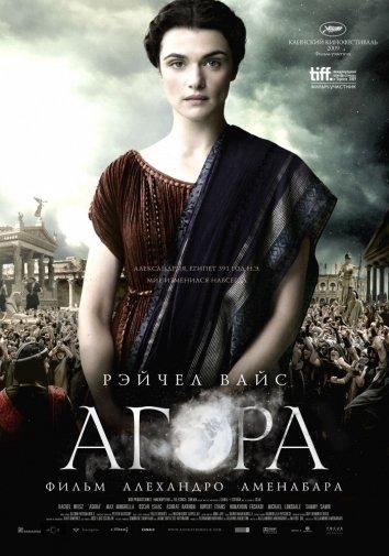 Смотреть Агора онлайн в HD качестве 720p