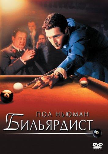 Смотреть Бильярдист онлайн в HD качестве 720p