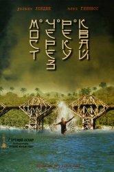 Смотреть Мост через реку Квай онлайн в HD качестве