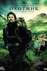 Смотреть Охотник онлайн в HD качестве
