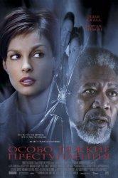 Смотреть Особо тяжкие преступления онлайн в HD качестве 720p