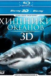 Смотреть Хищники океанов 3D онлайн в HD качестве