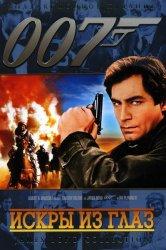 Смотреть Джеймс Бонд 007: Искры из глаз онлайн в HD качестве