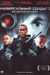 Смотреть Универсальный солдат 3: Возрождение онлайн в HD качестве