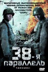 Смотреть 38-я параллель онлайн в HD качестве