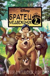 Смотреть Братец медвежонок 2: Лоси в бегах онлайн в HD качестве