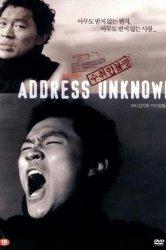 Смотреть Адрес неизвестен онлайн в HD качестве