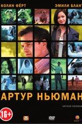 Смотреть Артур Ньюман онлайн в HD качестве