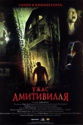 Смотреть Ужас Амитивилля онлайн в HD качестве 720p