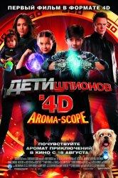 Смотреть Дети шпионов 4D онлайн в HD качестве