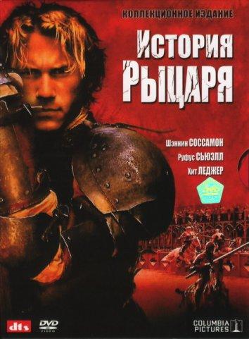 Смотреть История рыцаря онлайн в HD качестве 720p