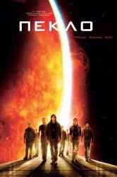 Смотреть Пекло онлайн в HD качестве