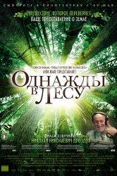 Смотреть Однажды в лесу онлайн в HD качестве
