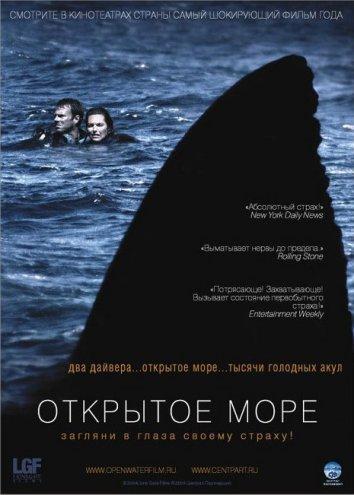 Смотреть Открытое море онлайн в HD качестве 720p
