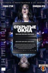Смотреть Открытые окна онлайн в HD качестве