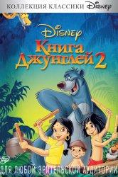Смотреть Книга джунглей 2 онлайн в HD качестве