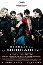 Смотреть Принцесса де Монпансье онлайн в HD качестве