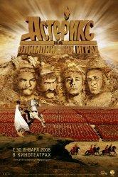 Смотреть Астерикс на Олимпийских играх онлайн в HD качестве