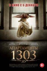 Смотреть Апартаменты 1303 онлайн в HD качестве