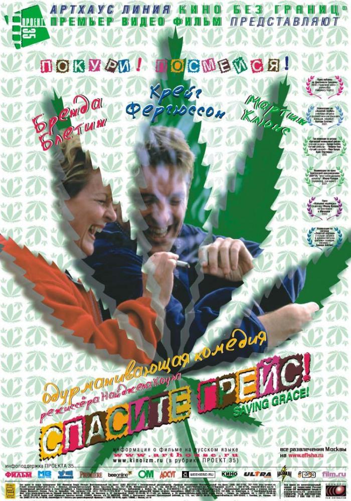 Фильм про коноплю смотреть онлайн бесплатно в хорошем качестве каждый день курил марихуану