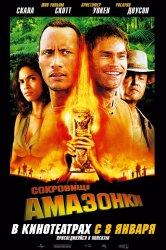 Смотреть Сокровище Амазонки онлайн в HD качестве