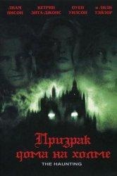 Смотреть Призрак дома на холме онлайн в HD качестве