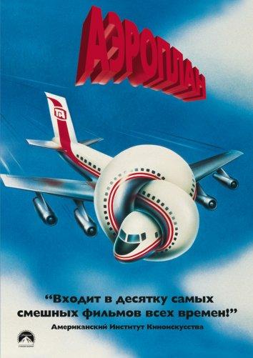 Смотреть Аэроплан онлайн в HD качестве 720p