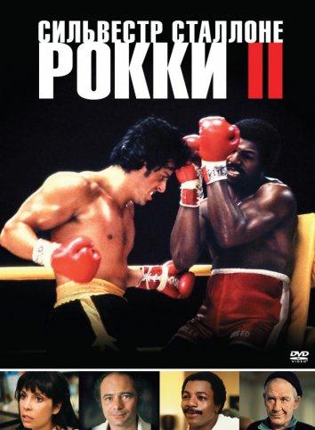 Смотреть Рокки 2 онлайн в HD качестве 720p