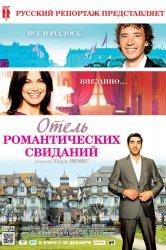 Смотреть Отель романтических свиданий онлайн в HD качестве