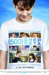 Смотреть 500 дней лета онлайн в HD качестве 720p